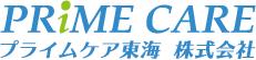プライムケア東海株式会社